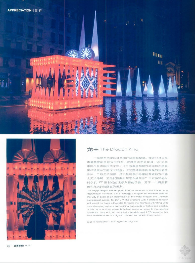 2013-01-bibi-asianlighting1